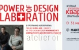 "Flyer to the Event ""The Power of Design Collaboration"""